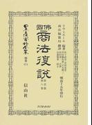 日本立法資料全集 別巻871 佛國商法復説 第1篇第8卷