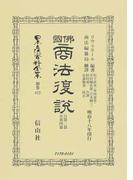 日本立法資料全集 別巻872 佛國商法復説 自第2篇至第4篇