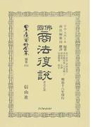 日本立法資料全集 別巻873 佛國商法復説 書式之部