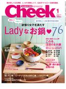 Cheek 2015年1月号(Cheek)