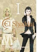 El Shaddai 外伝 エクソダス 1巻