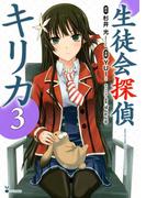 生徒会探偵キリカ(3)