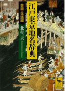 江戸東京地名辞典 芸能・落語編(講談社学術文庫)