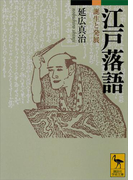 江戸落語 誕生と発展(講談社学術文庫)