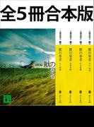 獣の奏者 全5冊合本版(講談社文庫)