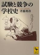 試験と競争の学校史(講談社学術文庫)