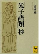 「朱子語類」抄(講談社学術文庫)