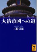 大清帝国への道(講談社学術文庫)