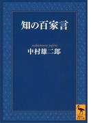 知の百家言(講談社学術文庫)