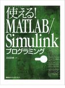 使える! MATLAB/Simulinkプログラミング(KS理工学専門書)