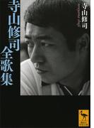 寺山修司全歌集(講談社学術文庫)