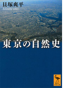 東京の自然史(講談社学術文庫)