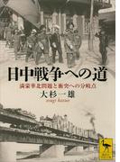 日中戦争への道 満蒙華北問題と衝突への分岐点(講談社学術文庫)
