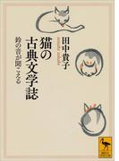 猫の古典文学誌 鈴の音が聞こえる(講談社学術文庫)