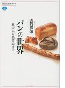 パンの世界 基本から最前線まで(講談社選書メチエ)