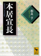 本居宣長(講談社学術文庫)