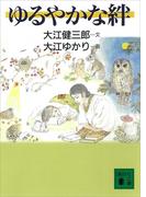ゆるやかな絆(講談社文庫)