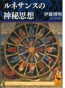 ルネサンスの神秘思想(講談社学術文庫)