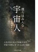 【期間限定価格】僕らはみんな宇宙人~人生が目にみえて好転する☆宇宙の法則にまつわる18の逸話~