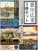 歌川広重 3冊セット