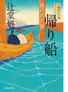 帰り船 風の市兵衛(祥伝社文庫)