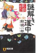 とんち探偵・一休さん 謎解き道中(祥伝社文庫)