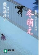 冬萌え―橋廻り同心・平七郎控(祥伝社文庫)