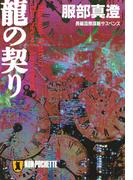 龍の契り(祥伝社文庫)