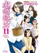 木造迷宮(11)(RYU COMICS)