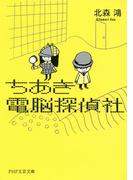 ちあき電脳探偵社(PHP文芸文庫)