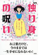 """""""独り身""""の呪い(大和出版)(大和出版)"""