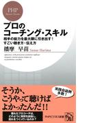 プロのコーチング・スキル(PHPビジネス新書)