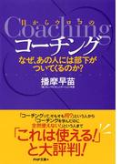 目からウロコのコーチング(PHP文庫)