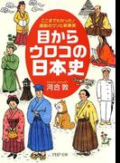 目からウロコの日本史(PHP文庫)