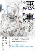 悪事(扶桑社BOOKS)