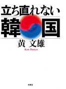 立ち直れない韓国(扶桑社BOOKS)