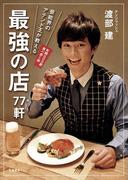 芸能界のアテンド王が教える 最強の店77軒(文春e-book)