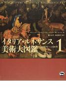 イタリア・ルネサンス美術大図鑑 1 1400年〜1500年