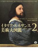 イタリア・ルネサンス美術大図鑑 2 1500年〜1600年