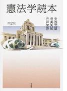 憲法学読本 第2版