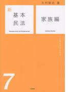 新基本民法 7 家族編
