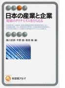 日本の産業と企業 発展のダイナミズムをとらえる (有斐閣アルマ Specialized)(有斐閣アルマ)