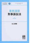事例演習刑事訴訟法 第2版 (法学教室LIBRARY)