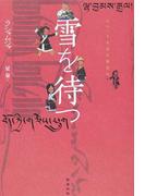雪を待つ チベット文学の新世代