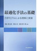 最適化手法の基礎 力学モデルによる理解と実装