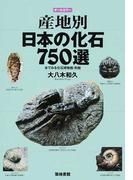 産地別日本の化石750選 (本でみる化石博物館)