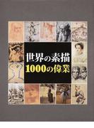 世界の素描1000の偉業