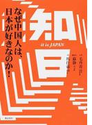 知日 なぜ中国人は、日本が好きなのか! it is JAPAN