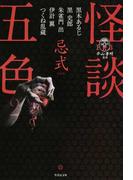 怪談五色 2 忌式 (竹書房文庫 FKB)(竹書房文庫)