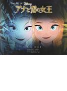 THE ART OFアナと雪の女王